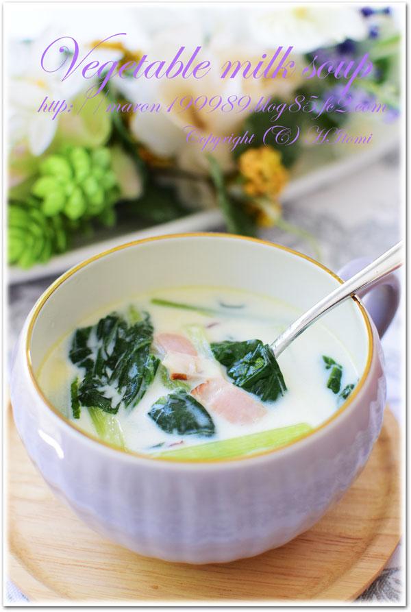 お野菜ミルクスープ☆