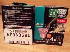 USHI/コイズミ ダイクロハロゲン形LED電球40W(パッケージ)