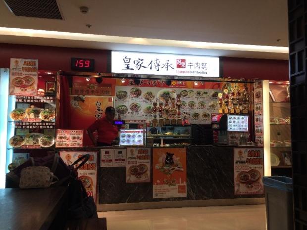 牛肉麺@台北駅IP (5)