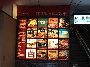 牛肉麺@台北駅IP (1)