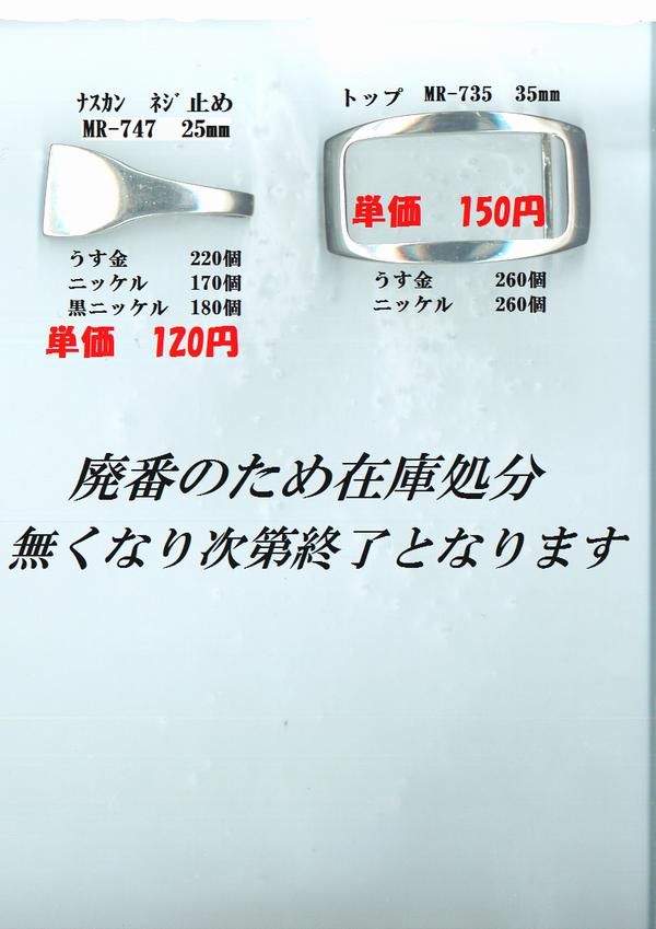 特価 20150714 - コピー