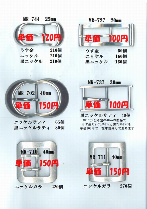 特価 中一20150714
