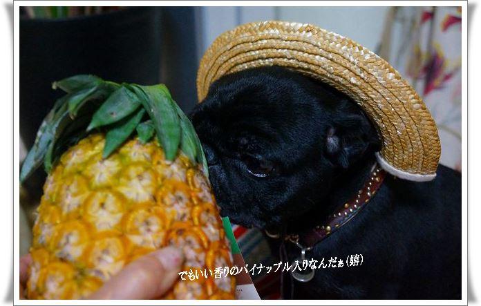 パイナップル入り