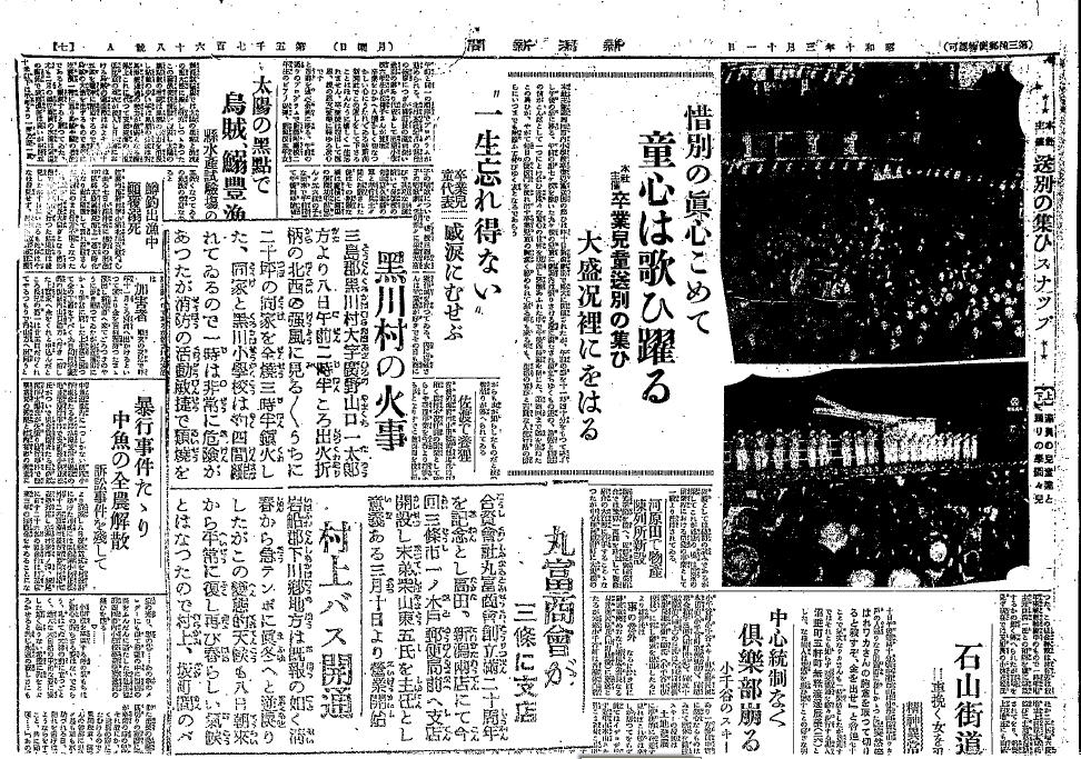 丸富創業 新聞記事