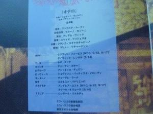 ミラノスカラ座東京公演