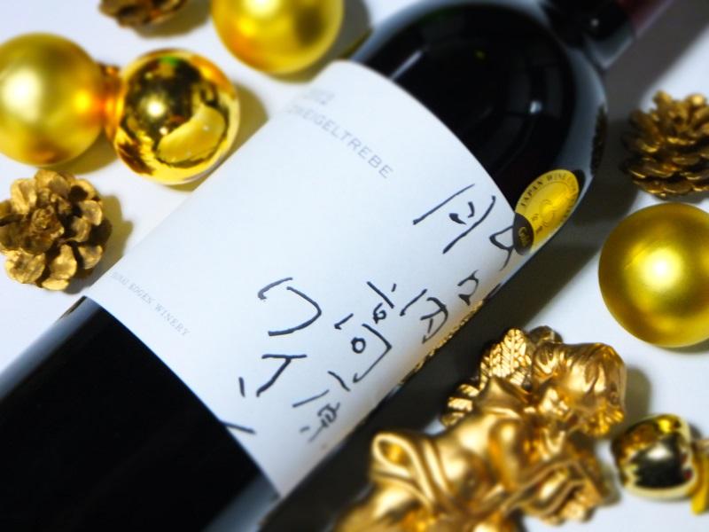 胎内 金賞ワイン キラキラ
