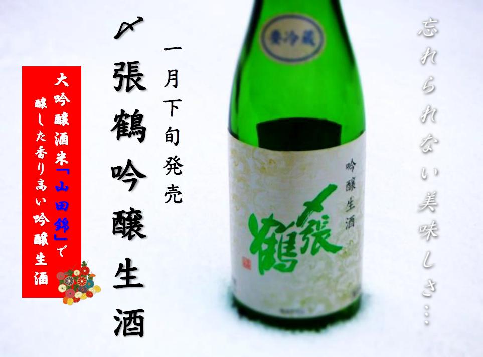 〆吟醸生酒 WEB用