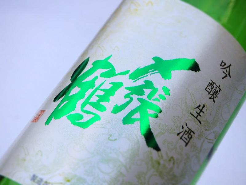 〆吟醸生酒 ヨコ