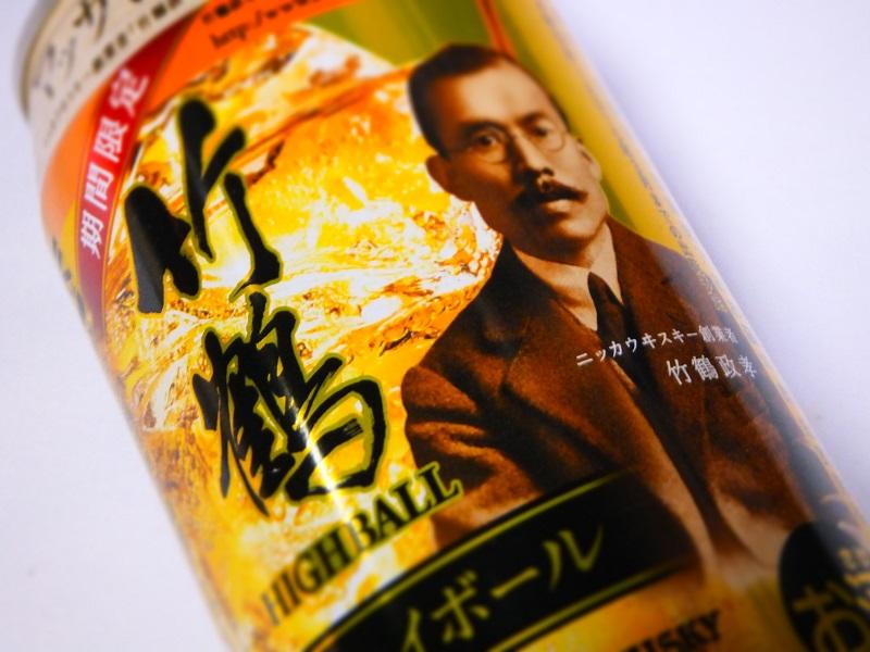 竹鶴マッサンハイボール