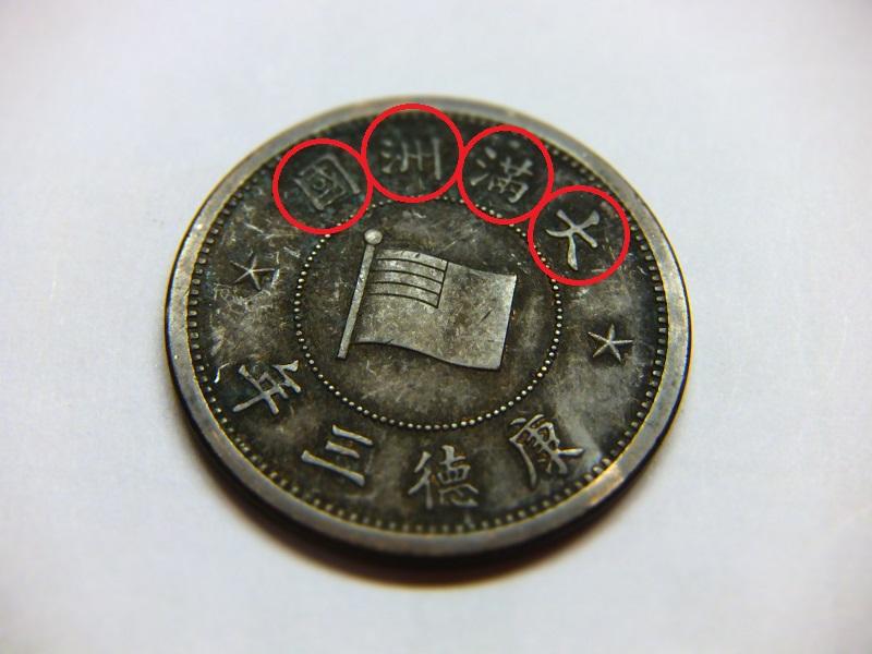 満州国 古銭 マーク