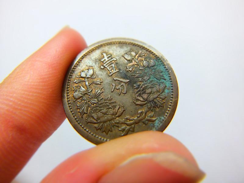 満州国 古銭