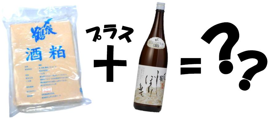 酒粕+しぼりたて=??