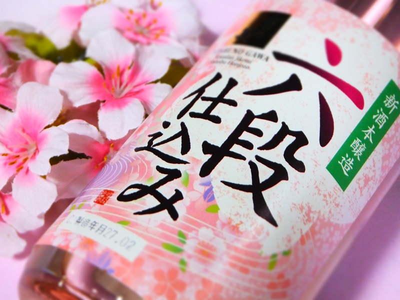 吉乃川六段仕込 四合瓶 桜