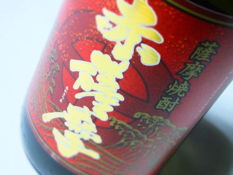 赤薩摩 ヨコ