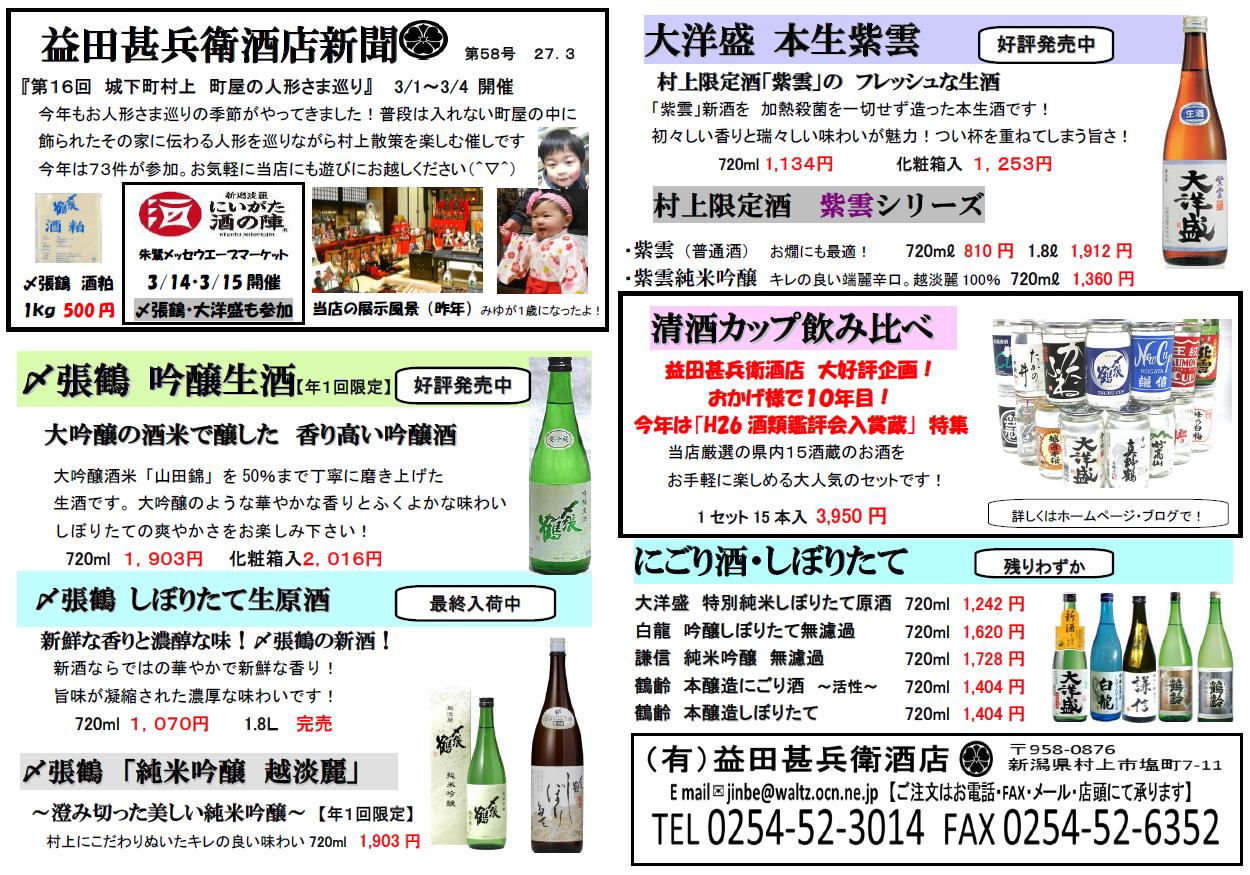 2015.3 新聞 表