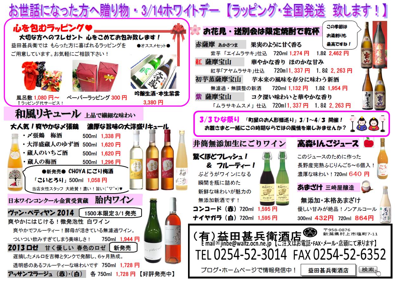2015.3 新聞 裏