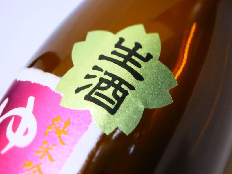 ゆきつばき 春 桜ラベルシール