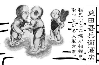 人形さま ポスター 相撲人形