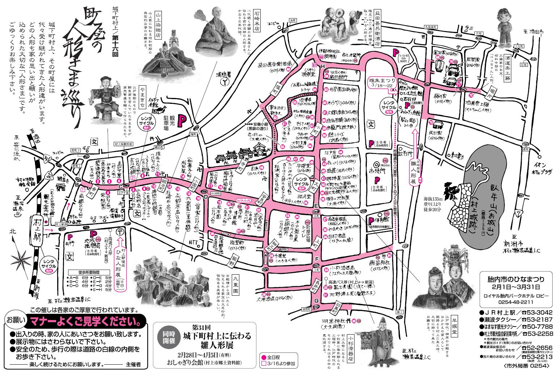 第16回 人形さま巡り 地図 2015