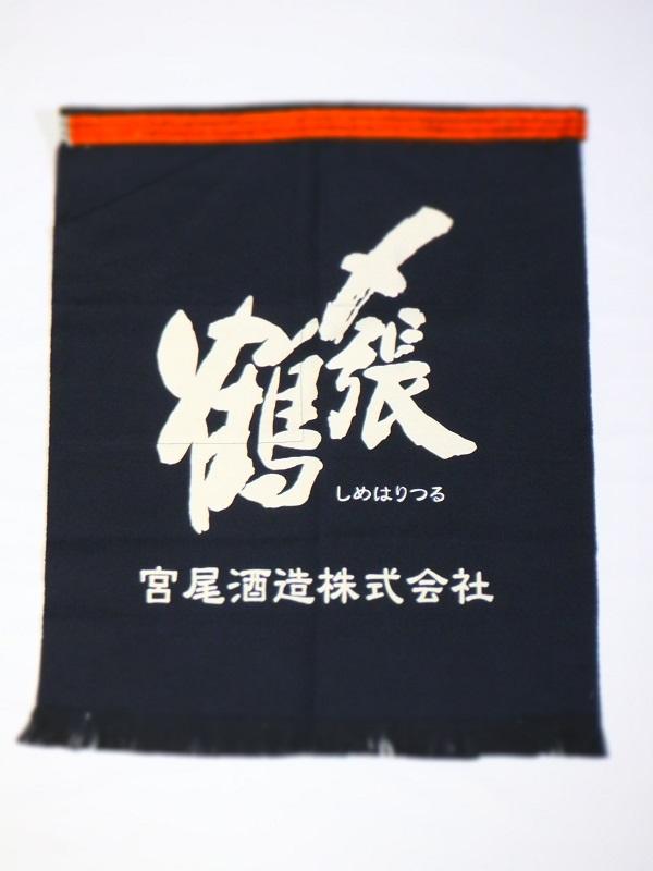 〆張鶴 前掛け 2