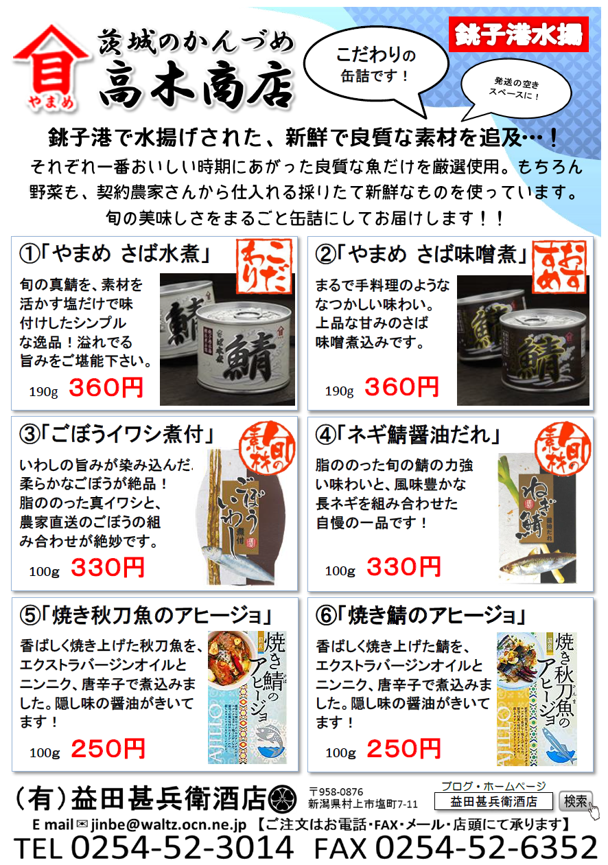 高木商店 缶詰