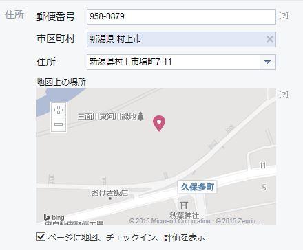 facebook チェックインスポット 2