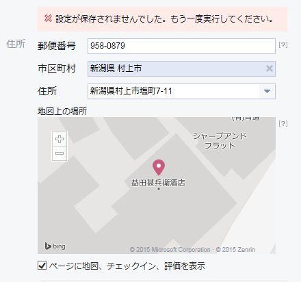 facebook チェックインスポット 保存できない