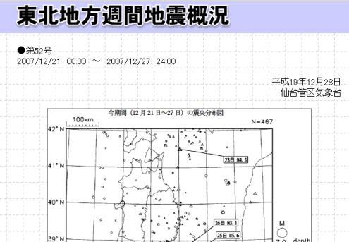 青森地震_convert_20150819115323