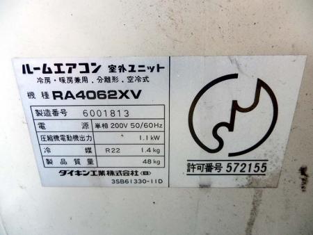 ダイキン RA4062XV