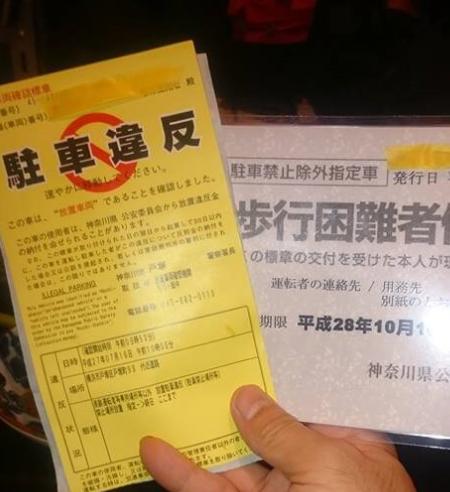 150725戸塚署不祥事01