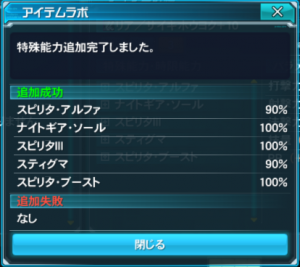 pso20150804_003150_009.png