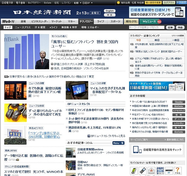 2015年2月13日日経電子版トップ紹介