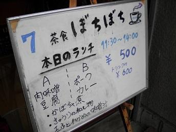 bochibochi7-1.jpg