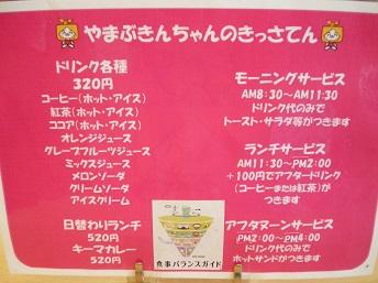 yamabukin1-2.jpg