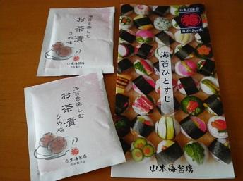 yamamoto2-1.jpg