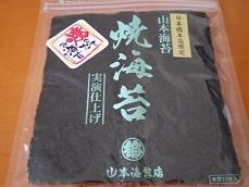 yamamoto2-4.jpg
