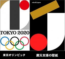150730_東京五輪のエンブレムとスペイン「Hey Studio」社の東日本大震災の復興ロゴolympic2_640x577