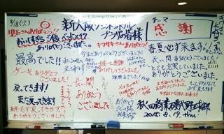 150820_秋田商業高校野球部の感謝の寄せ書き_m_mainichi-20150820k0000e050220000c_675x405