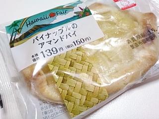 ローソン パイナップルのアマンドパイ¥150