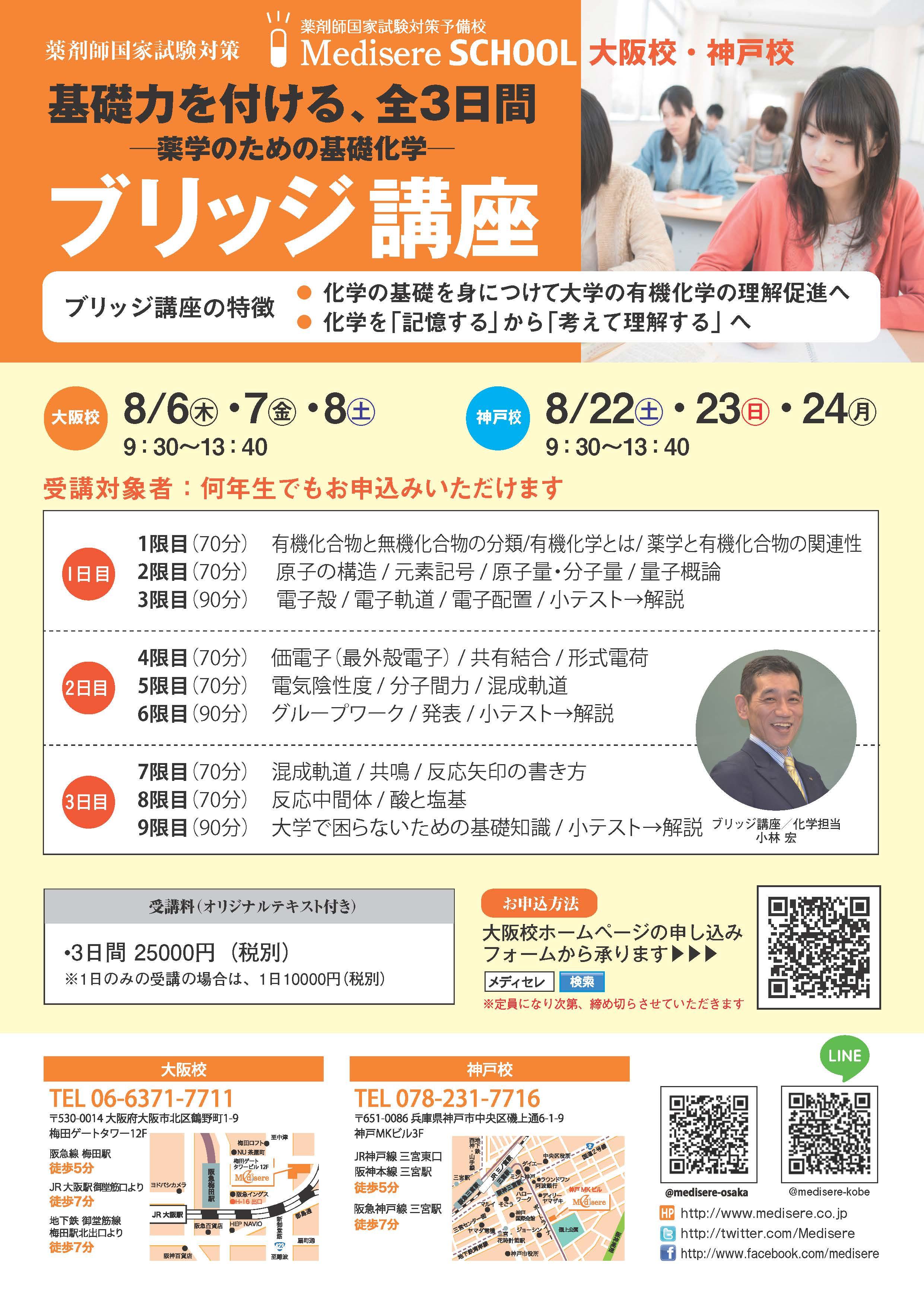 ブリッジ講座(大阪・神戸)_ページ_1