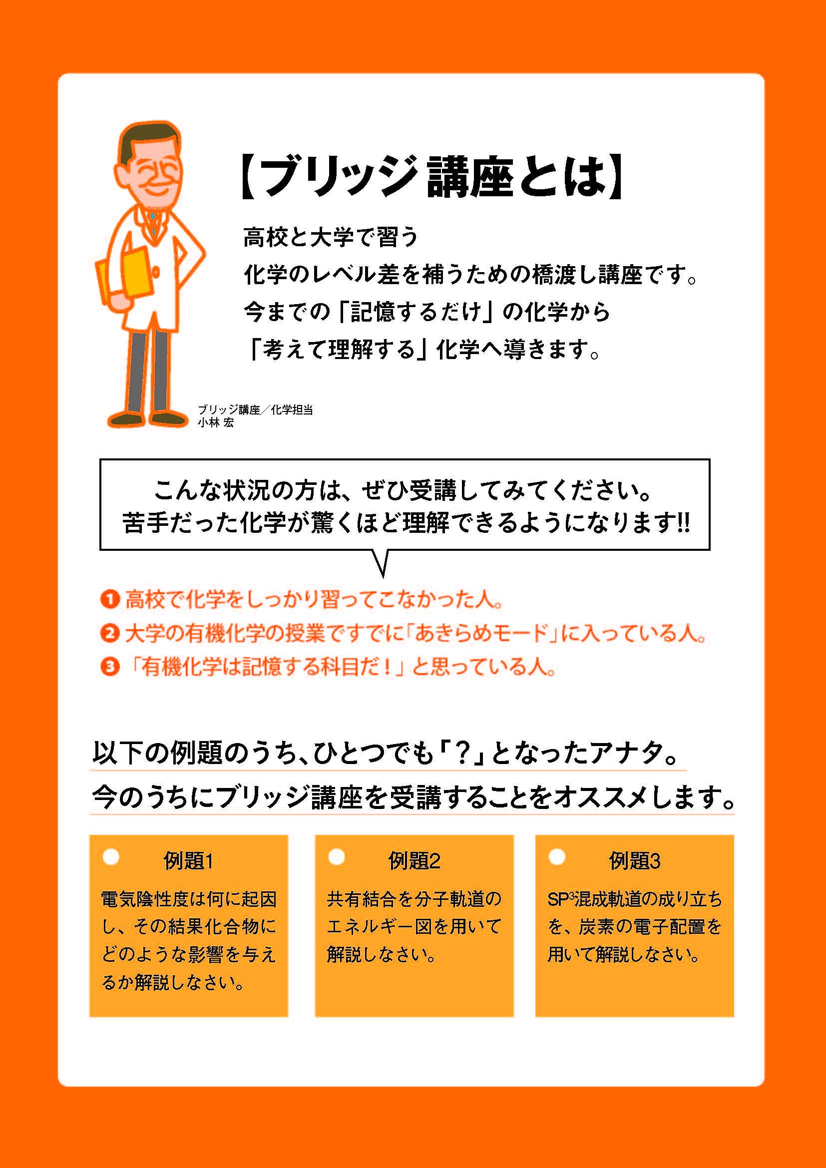 ブリッジ講座(大阪・神戸)_ページ_2