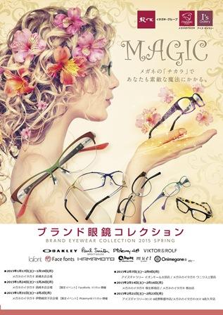ブランド眼鏡コレクション2015春