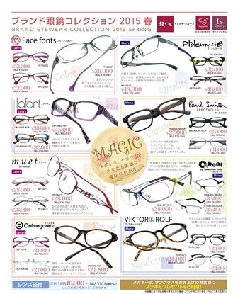 ブランド眼鏡コレクション2015春2