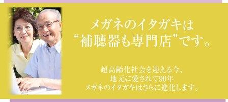 補聴器 伊勢崎本店