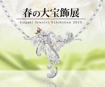 春の宝飾展