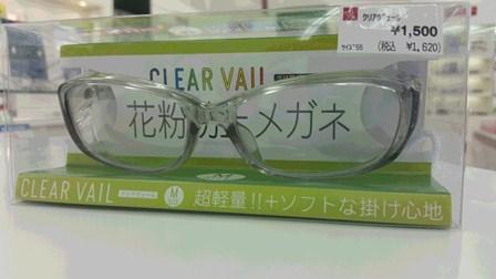 花粉メガネ 富岡バイパス店
