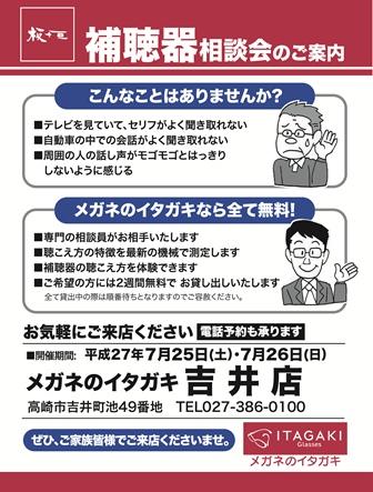 GG_hocyoki_吉井