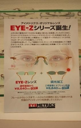 アイメトリクス② 前橋本店