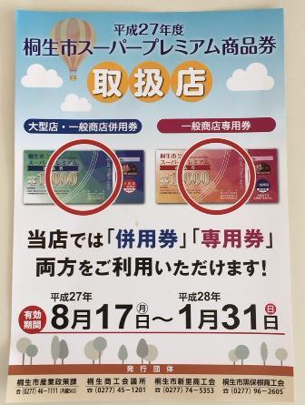 プレミアム商品券 桐生新宿店1