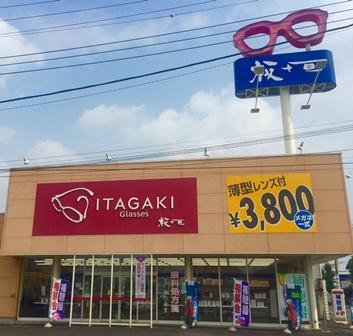 桐生新宿店 店舗外観